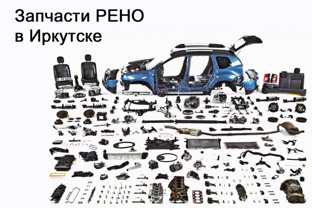 Запчасти РЕНО в Иркутске по низким ценам в наличии