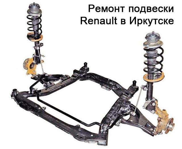Ремонт подвески Рено в Иркутске по низким ценам